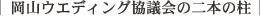 岡山ウエディング協議会の日本の柱