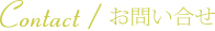 Members List  / 会員リスト