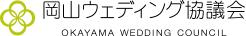 岡山ウエディング協議会|OKAYAMA WEDDING COUNCIL